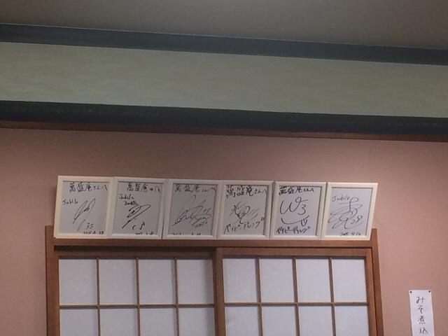 有名人の証拠写真・・・ジュビロ磐田の選手のサインかな?