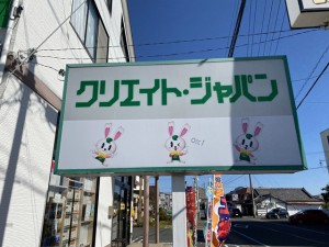《目印》クリエイト・ジャパン浜松西看板