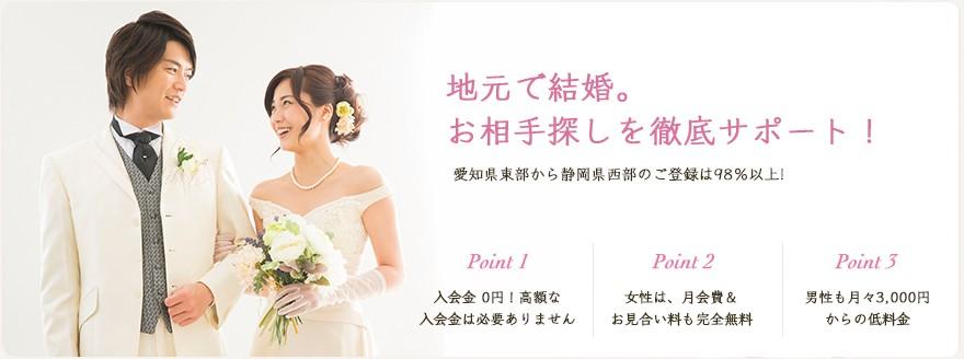 磐田市・浜松市での結婚相談 婚活なら磐田結婚相談サービス