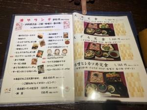 凜や磐田店さんランチメニューの一部